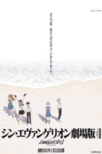 Evangelion: 3.0+1.01 A Esperança